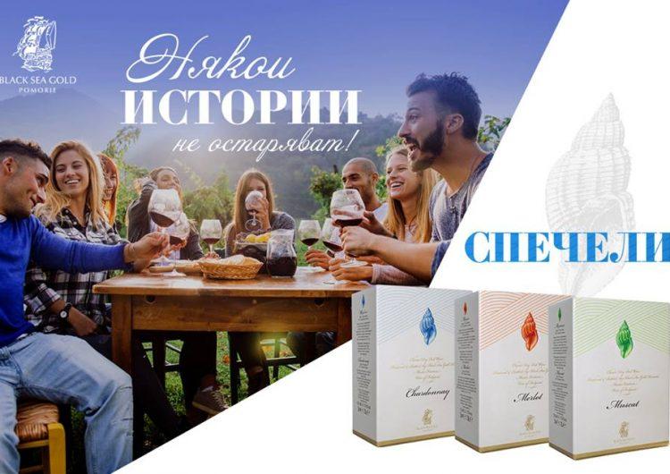 Спечелете чудесна награда от Black Sea Gold Pomorie – бокс вино от серията Раковина