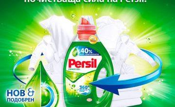 Спечелете 10 броя течни перилни препарати Persil Power Gel за 20 пранета на Хенкел