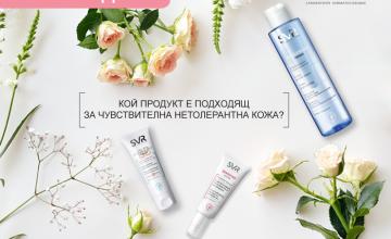 Спечелете козметична награда от SVR