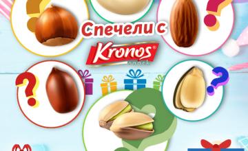 Спечелете вкусна награда от ядки Кронос