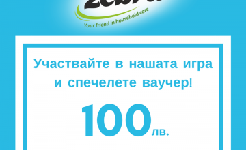 Спечелете ваучер на стойност 100 лева от Zebra Paper