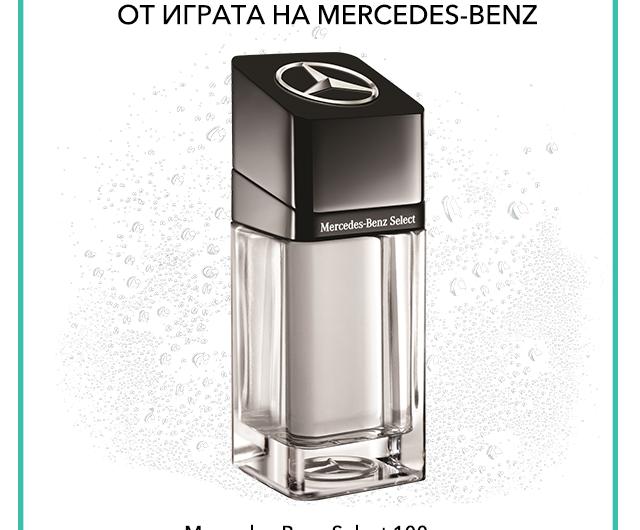 Спечелете чудесният аромат Mercedes-Benz Select