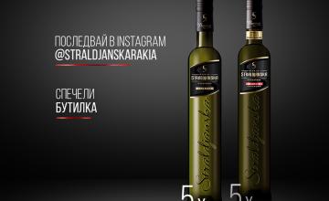 Спечелете 10 бутилки Стралджанска ракия