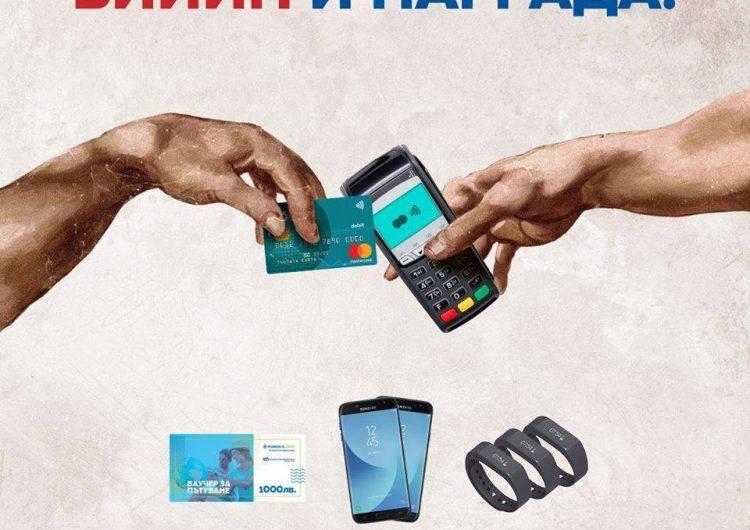 Спечелете ваучер за почивка, смартфони и фитнес гривни