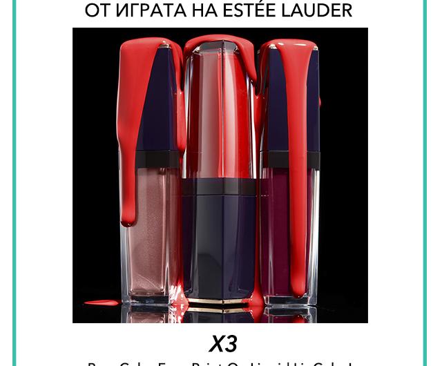 Спечелете новите течни червила на Estée Lauder