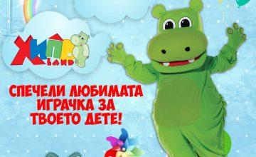 Спечелете 30 детски играчки