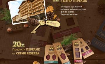 Спечелете уикенд за двама и 20 комплекта мезета Перелик