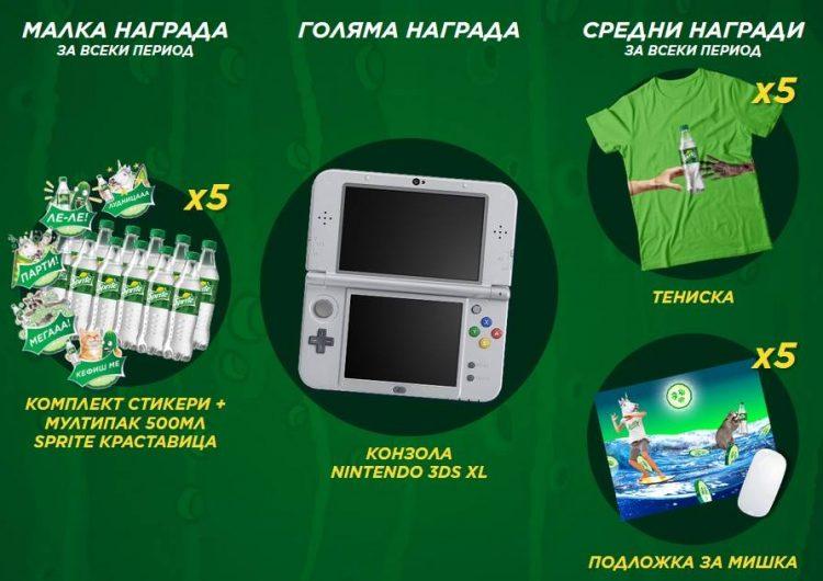 Спечелете конзола Nintendo, тениски, стикери и още награди от Sprite Краставица