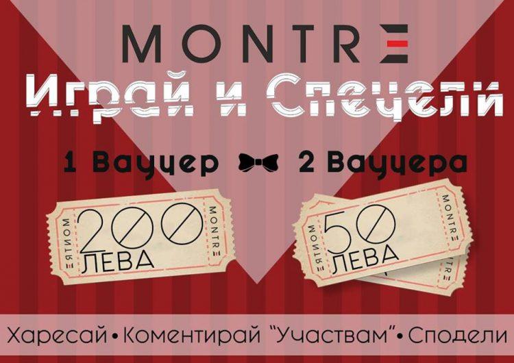 Спечелете ваучери на обща стойност 300 лв. от Montre