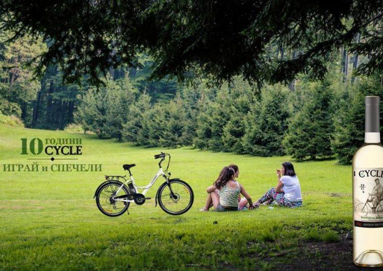 Спечелете 20 велосипеда Longwise и 1000 бутилки вино Cycle