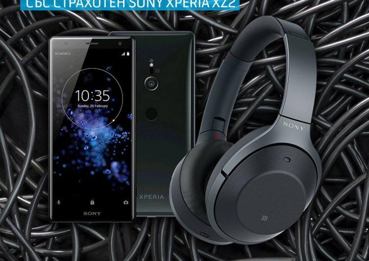Спечелете смартфон Sony Xperia XZ 2 и слушалки