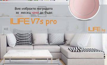 Спечелете почистващ робот ILIFE V7s Pro