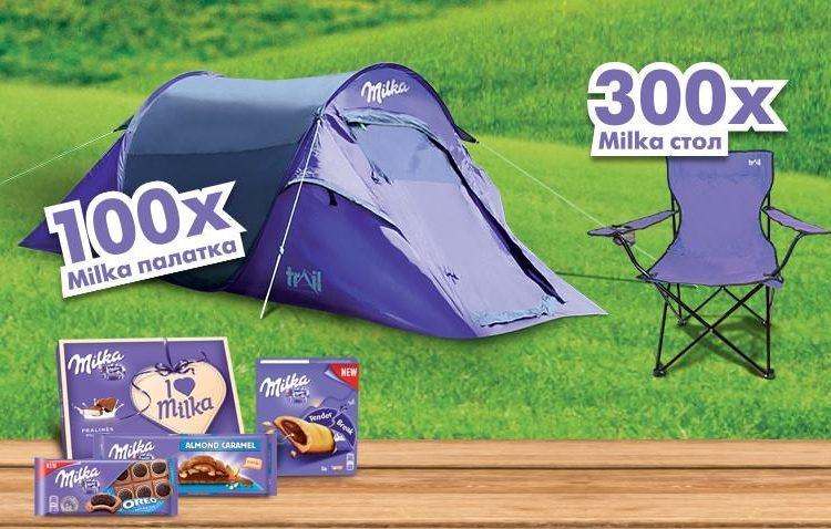 Спечелете 300 Milka стола и 100 Milka палатки
