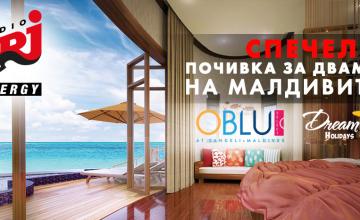 Спечели All Inclusive почивка за двама на Малдивите