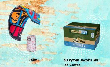 Спечелете кайт-сърф и 30 броя кутии кафе Якобс 3в1 Айс Кафе