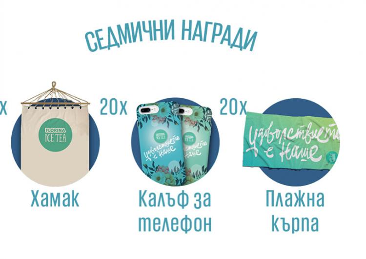 Спечелете мечтано изживяване, плажни кърпи, хамаци и калъфи за телефони от Florina Ice Tea