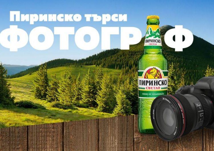 Спечелете ваучер на стойност 5 000 лв. от магазини Photosynthesis