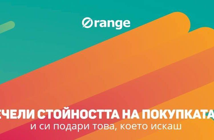 Спечелете 100 ваучера от Orange Center