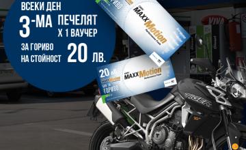 Спечелете всеки ден безплатно гориво от OMV и DizzyRider