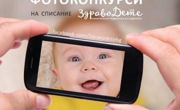 Спечелете бебешки дрехи Mayoral и професионална фотосесия
