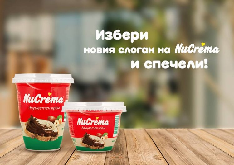 Спечелете 5 комплекта с продукти NuCrema