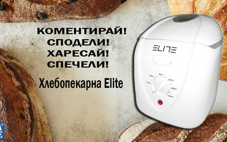Спечелете хлебопекарна Elite