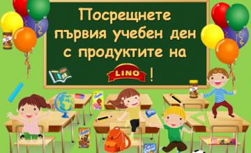 Спечелете комплекти за училище от Lino