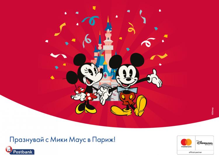 Спечелете уикенд в Disneyland® Paris и 40 награди по 100 лв.