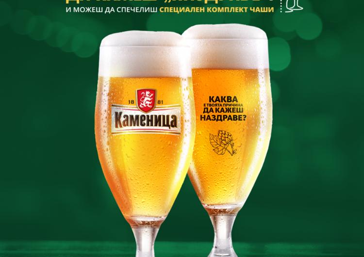 Спечелете 1000 комплекта чаши Каменица