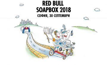 Спечелете 106 награди от Red Bull Soapbox