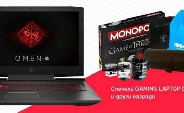 Спечелете гейминг лаптоп HP by Omen и още много награди от HBO GO