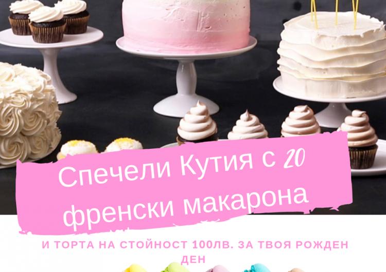 Спечелете торта на стойност 100 лв. и 20 броя френски макарони