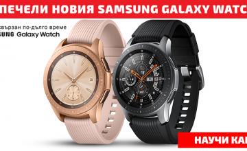 Спечели новия Samsung Galaxy Watch с BodyConstructor