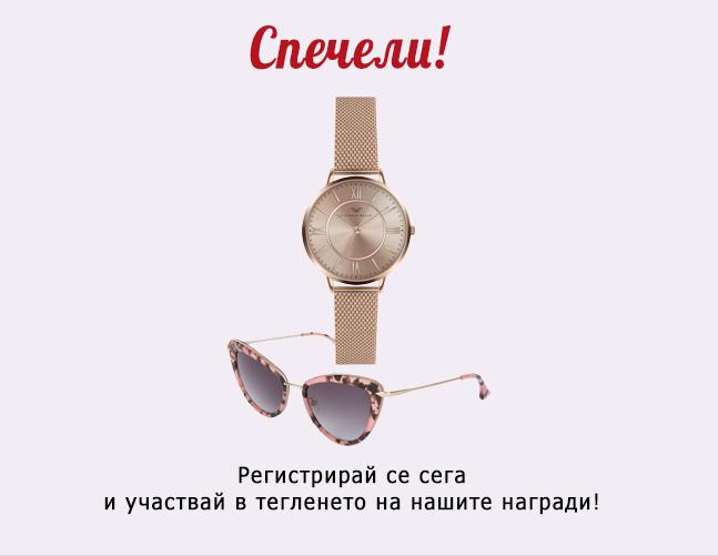 Спечелете дамски часовник и слънчеви очила
