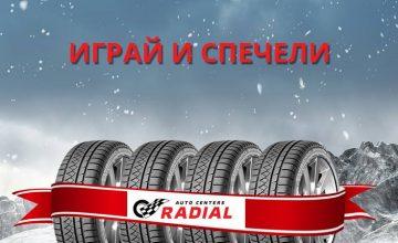 Спечелете 4 броя зимни гуми GT Radial