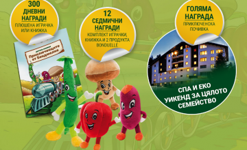 Спечелете семеен еко уикенд, 8000 плюшени играчки и 8000 книжки от Bonduelle