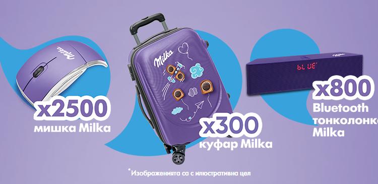 Спечелете 300 куфара, 800 колонки и още 2500 награди от Милка