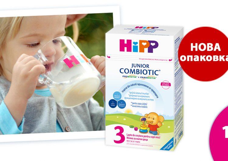 Спечелете 200 тестери на HiPP Junior COMBIOTIC®
