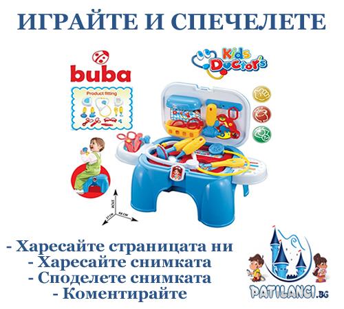 Спечелете детски лекарски комплект Buba