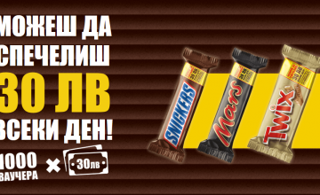 Спечелете 1000 ваучера за пазаруване от Mars, Snickers и Twix