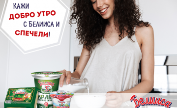 Спечелете комплект млечни продукти Белииса