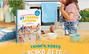 """Промоция Вземи книгата """"Малки рецепти от големи готвачи"""" от Lidl"""