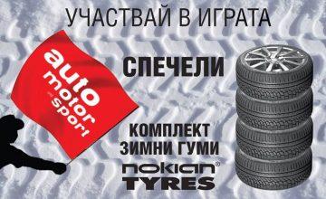 Спечелете комплект 4 зимни гуми NOKIAN TYRES