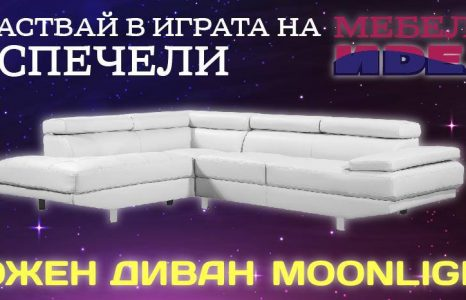 Спечелете 3 дивана от Мебели ИДЕА и БГ Радио