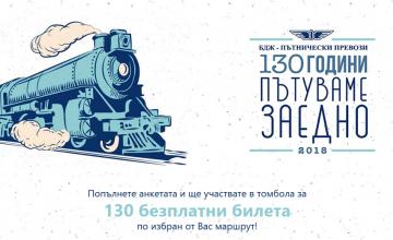 Спечелете 130 двупосочни билета за първа класа от БДЖ