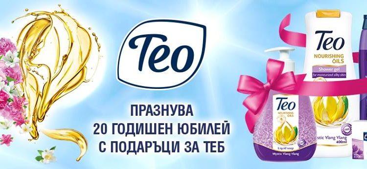Спечелете всеки ден страхотен комплект с продукти ТЕО