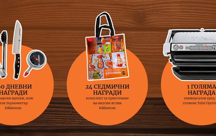 Спечелете уред за готвене TEFAL, 24 комплекта за закуски и 160 малки награди от Kikkoman