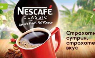 Спечелете чудесни награди от Nescafe