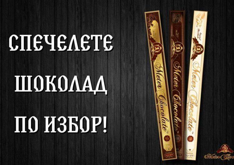 Спечелете шоколад от 1 METER CHOCOLATE