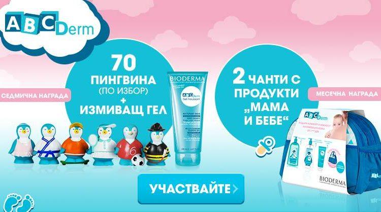 Спечелете 2 чанти с продукти и 70 сладурски комплекта ABCDerm на Bioderma